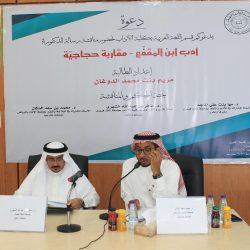 جامعة الامام عبد الرحمن تحدد موعد إجراء المقابلة الشخصية للوظائف الصحية