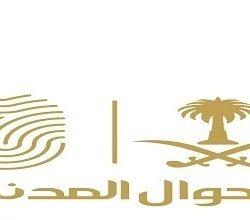 شرطة مكة المكرمة تقوم بحملة اعلامية توعوية لخدمة حجاج بيت الله الحرام