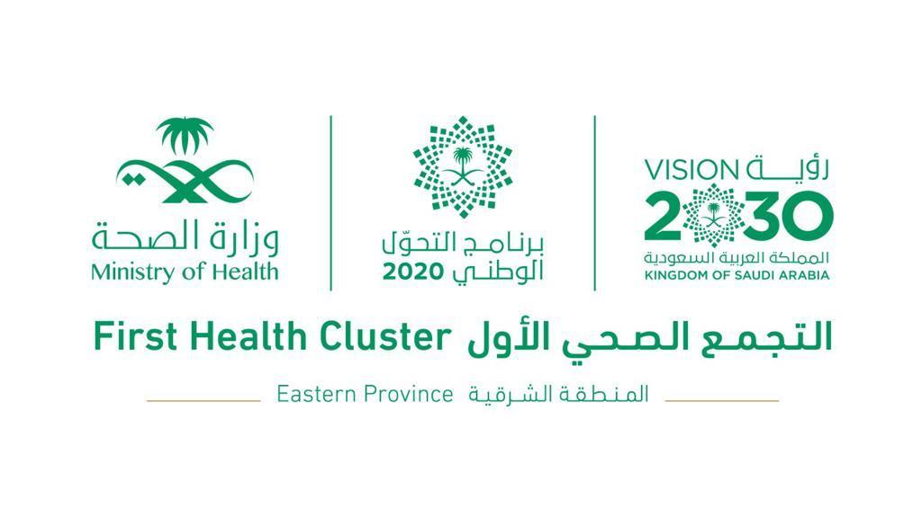 التجمع الصحي الأول بالمنطقة الشرقية يحصل على المركز الأول في خدمة