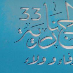 """الخطوط السعودية"""" تنقل موظفي """"نيوم"""" لعقد أول لقاء سنوي على أرض المشروع"""