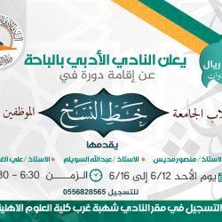 2250 طالباً في اختبارات تحفيظ القرآن بمكة