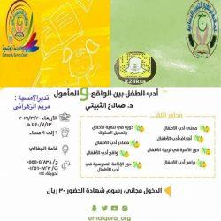 أمير منطقة مكة المكرمة يدشن أعمال الدورة الثانية لمنتدى منطقة مكة