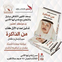 عبدالرحمن الزهراني .. دكتورًا في أمن المعلومات من أمريكا