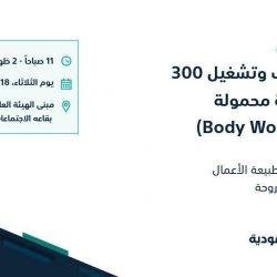 المنظمة العربية للسياحة تشارك في اجتماعات الدورة 48 للجنة التنسيق العليا ببيروت