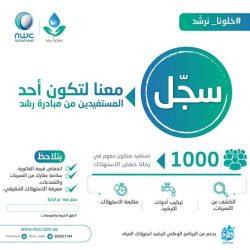 """""""إنتغرال"""" السعودية تشارك في معرض لبرامج الاتصال بـ""""كان"""" الفرنسية"""