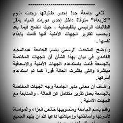 قنصل لبنان بجدة يكرم الإعلامي نزار العلي