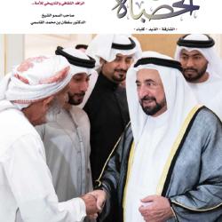 البرلمان العربي للطفل يثمن دور الإمارات في بناء الفكر والحضارة