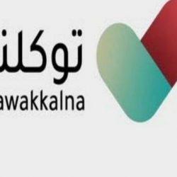 الأمانة العامة لمنظمة التعاون الإسلامي تدين بشدة تفجير مسجد في كابول