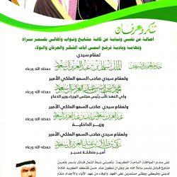 وزير الثقافة يعزي رئيس أدبي جدة في وفاة شقيقه