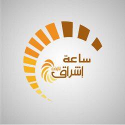 المنظمة العربية للسياحة تُعيد تشكيل مجلسها التنفيذي لـ ٤ سنوات