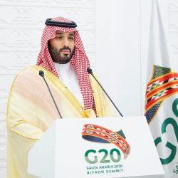 البيان الختامي .. لقادة مجموعة العشرين بقمة الرياض