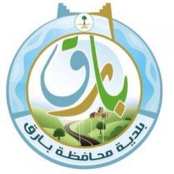 بلدية بارق تغلق مطعم ومركز تجاري