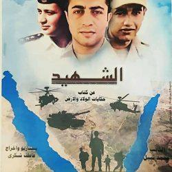 الفيلم الفلسطيني «200 متر» يشارك في مهرجان Human Watch Film Nework