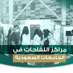 برعاية سمو أمير المنطقة .. غرفة الباحة تختتم فعاليات معرض عروس الباحة