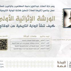 أمانة الباحة تستعد للاحتفال باليوم الوطني الـ 91