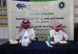"""مؤسسة """"محمد بن فهد"""" الإنسانية وجمعية """"ترابط"""" توقعان إتفاقية تعاون للمرضى"""