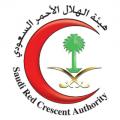 الهلال الأحمر السعودي بالجوف يعلن عن وظائف شاغرة