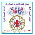 إنطلاقة لقاء مسئولي الاعلام والاتصال لرواد الكشافة العرب غداً بالكويت
