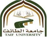 """ندوة """" إعادة الأمل """" بجامعة الطائف .. الثلاثاء"""