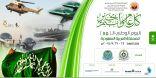 الهيئة الملكية بالجبيل تنهي الترتيبات للإحتفال باليوم الوطني(85)
