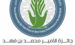 إطلاق جائزة الأمير محمد بن فهد لأفضل أداء خيري من مقر المنظمة العربية للتنمية الإدارية