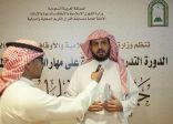 المتدربون: يجب التوسع في إقامة الدورات على مهارات التحكيم في المسابقات القرآنية