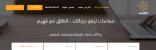 """طلاب سعوديون يطلقون منصة """"فهيم"""" للتدريس الخصوصي في الجامعات السعودية"""