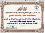 """أدبي الباحة يشكر """"بخيت طالع"""" مدير التحرير"""