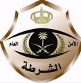 شرطة الرياض تطيح بالشاب المتفاخر بالاعتداء على آخر وتصويره (فيديو)