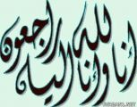 الشيخ بن سلطان بتلقى التعازي في وفاة شقيقته