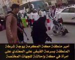 استجابة لسرعة توجيهات أمارة منطقة مكة المكرمة تم القبض على الشخص المعتدي على المرأة
