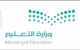 معلمات مراكز محو الأمية بالطائف يطالبن بالاستقرار وتنفيذ قرار تحويلهن للدوام الصباحي .