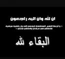 شيخ قبيلة آل مشنيّة بجمعة ربيعة في ذمّة الله
