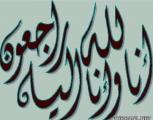 أسرة آل مشين تتقبل التعازي في وفاة  نواف