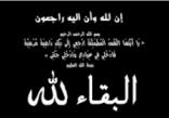 آل ابوطالب يتلقون التعازي بوفاة والدتهم