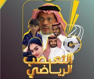 """الفنان محمد الزهراني: فيلم """"التعصب الرياضي"""" باكورة أعمال مجتمعية قادمة"""