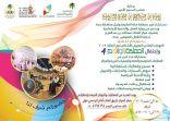 مركز الملك عبدالله ينظم المهرجان الوطني الترفيهي