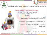 ندوة (درهم وقاية لسلامة ذوي الاحتياجات الخاصة) بجمعية المعوقين بجدة .. الإثنين
