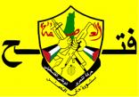 حركة فتح في الضفة : التأكيد على استمرار وتوسيع رقعة المواجهة وايام غضب قادمة