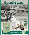 مجلة (الحج والعمرة) تبرز تطوير التقنية لخدمة الحجاج .. وتهدي قراءها عدداً تاريخيا