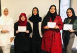 طالبات دار الحكمة يعدن من مؤتمر عالمي بجائزة أفضل بحث