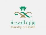 """""""الصحة"""" : المصابون بالأمراض المزمنة والسمنة من أكثر الفئات تأثراً بمضاعفات فيروس كورونا"""