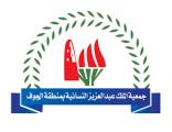 جمعية الملك عبدالعزيز النسائية الخيرية تُطلق مشروع (أفرِحهَا)