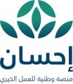 أكثر من 500 ألف زكاة فطر استقبلتها منصة (إحسان)