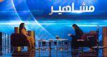"""ديانا حداد إيجابية وطموحة في برنامج """"مشاهير"""" على تلفزيون دبي"""