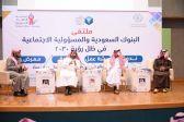 رؤية المملكة 2030 تفعّل دور البنوك السعودية تجاه المسؤولية الاجتماعية