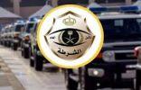 شرطة المنطقة الشرقية: القبض على مواطِنَين ارتكبا عدداً من جرائم سرقة المنازل