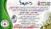أدبي الباحة .. أمسية ثقافية تنافح عن الوطن وتعزز الولاء
