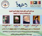 """""""أدبي الباحة"""" يقيم أمسية شعرية بمشاركة شعراء من 3 دول"""