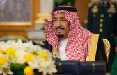 مجلس الوزراء برئاسة خادم الحرمين : الموافقة على تعديل نظام مكافحة الرشوة